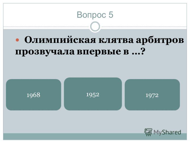 Вопрос 5 Олимпийская клятва арбитров прозвучала впервые в …? 1968 1952 1972