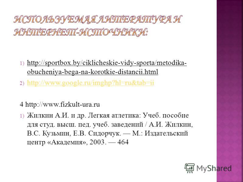1) http://sportbox.by/ciklicheskie-vidy-sporta/metodika- obucheniya-bega-na-korotkie-distancii.html 2) http://www.google.ru/imghp?hl=ru&tab=ii http://www.google.ru/imghp?hl=ru&tab=ii 4 http://www.fizkult-ura.ru 1) Жилкин А.И. и др. Легкая атлетика: У