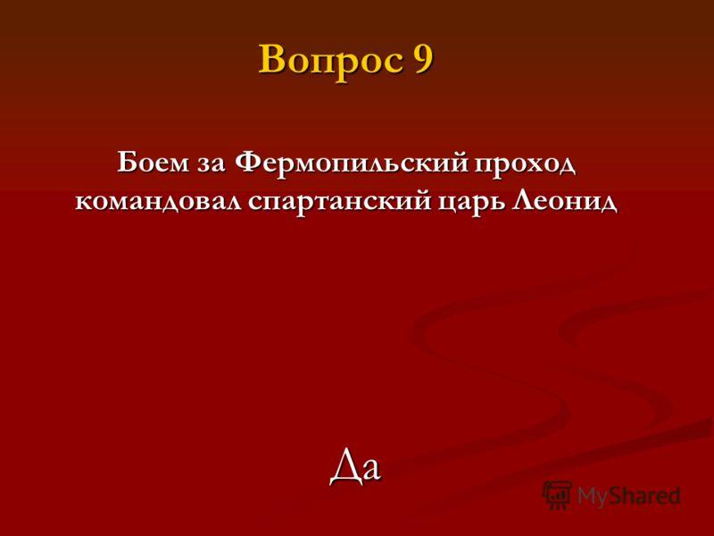 Боем за Фермопильский проход командовал спартанский царь Леонид Да Вопрос 9
