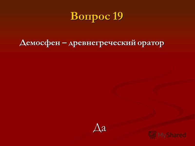 Демосфен – древнегреческий оратор Да Вопрос 19