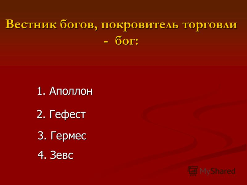 Вестник богов, покровитель торговли - бог: 1. Аполлон 2. Гефест 3. Гермес 4. Зевс