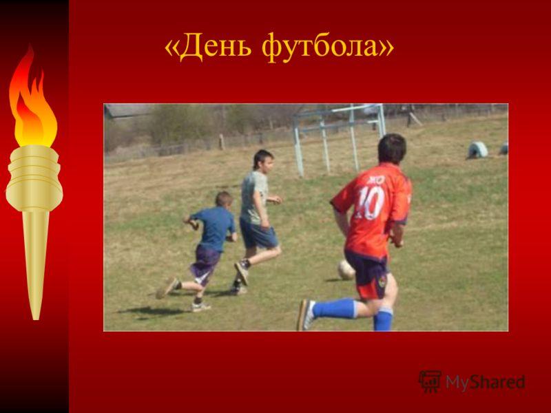 «День футбола»