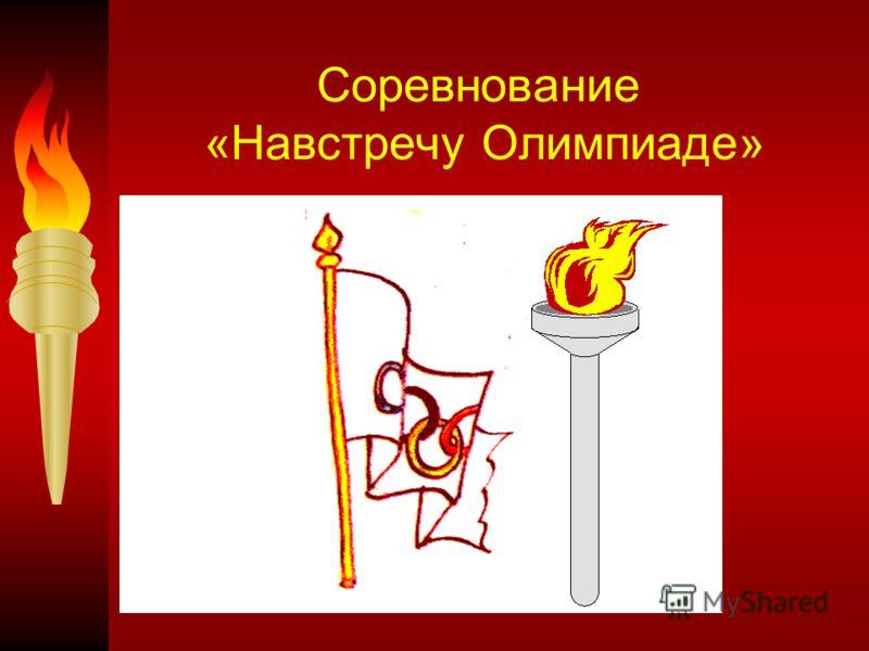 Соревнование «Навстречу Олимпиаде»