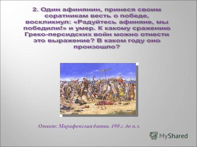 Ответ : Марафонская битва. 490 г. до н. э.