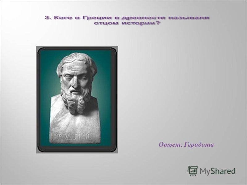 Ответ : Геродота