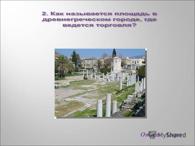 Ответ : Агора