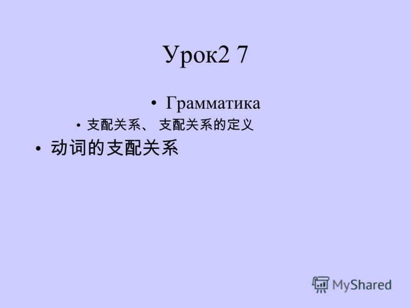 Урок2 7 Грамматика