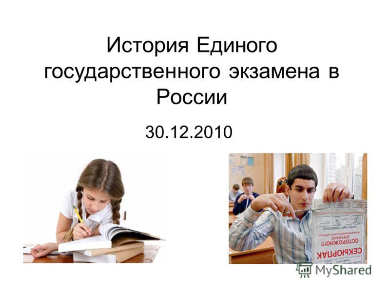 История Единого государственного экзамена в России 30.12.2010