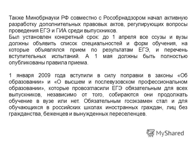 Также Минобрнауки РФ совместно с Рособрнадзором начал активную разработку дополнительных правовых актов, регулирующих вопросы проведения ЕГЭ и ГИА среди выпускников. Был установлен конкретный срок: до 1 апреля все ссузы и вузы должны объявить список