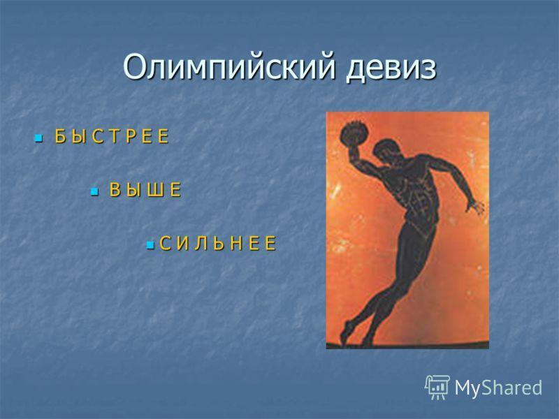 Олимпийский девиз Б Ы С Т Р Е Е Б Ы С Т Р Е Е В Ы Ш Е В Ы Ш Е С И Л Ь Н Е Е С И Л Ь Н Е Е