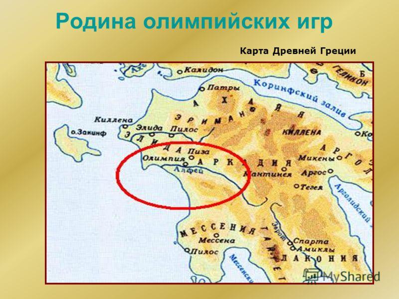 Родина олимпийских игр Карта Древней Греции