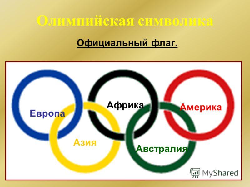 Олимпийская символика Официальный флаг. Европа Африка Америка Австралия Азия