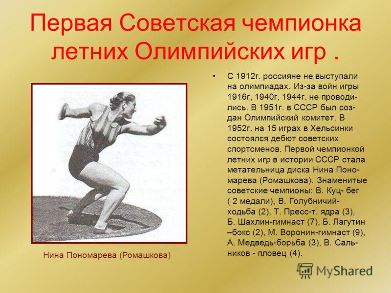 Первая Советская чемпионка летних Олимпийских игр. С 1912г. россияне не выступали на олимпиадах. Из-за войн игры 1916г, 1940г, 1944г. не проводи- лись. В 1951г. в СССР был соз- дан Олимпийский комитет. В 1952г. на 15 играх в Хельсинки состоялся дебют