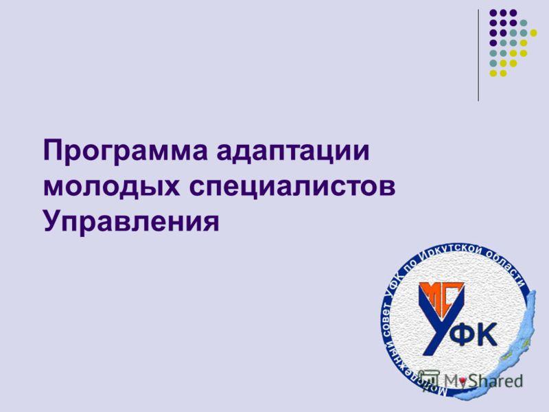 Программа адаптации молодых специалистов Управления