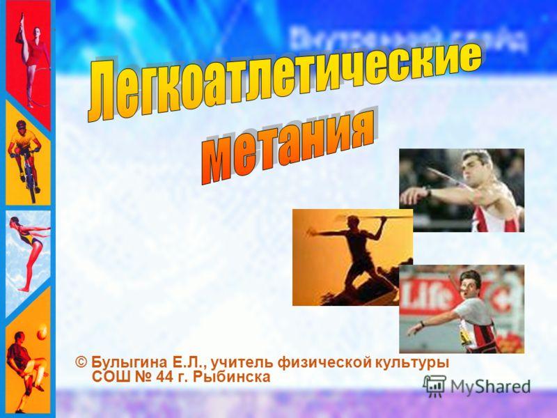 © Булыгина Е.Л., учитель физической культуры СОШ 44 г. Рыбинска