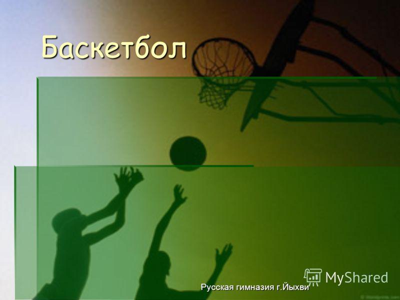 Баскетбол Русская гимназия г.Йыхви