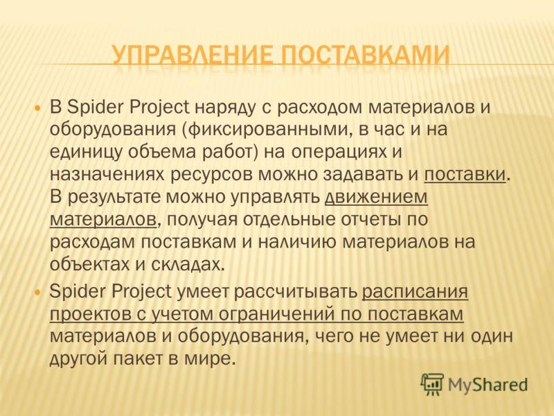 В Spider Project наряду с расходом материалов и оборудования (фиксированными, в час и на единицу объема работ) на операциях и назначениях ресурсов можно задавать и поставки. В результате можно управлять движением материалов, получая отдельные отчеты
