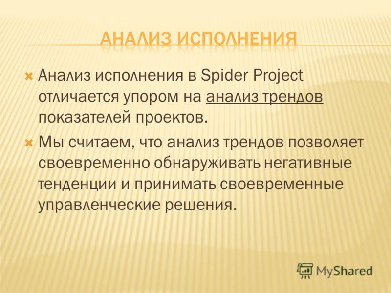 Анализ исполнения в Spider Project отличается упором на анализ трендов показателей проектов. Мы считаем, что анализ трендов позволяет своевременно обнаруживать негативные тенденции и принимать своевременные управленческие решения.