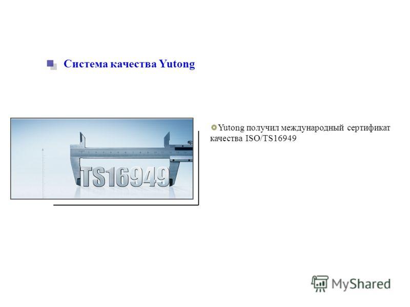 Yutong получил международный сертификат качества ISO/TS16949 Система качества Yutong