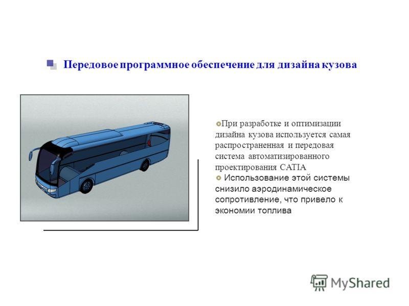 Передовое программное обеспечение для дизайна кузова При разработке и оптимизации дизайна кузова используется самая распространенная и передовая система автоматизированного проектирования CATIA Использование этой системы снизило аэродинамическое сопр