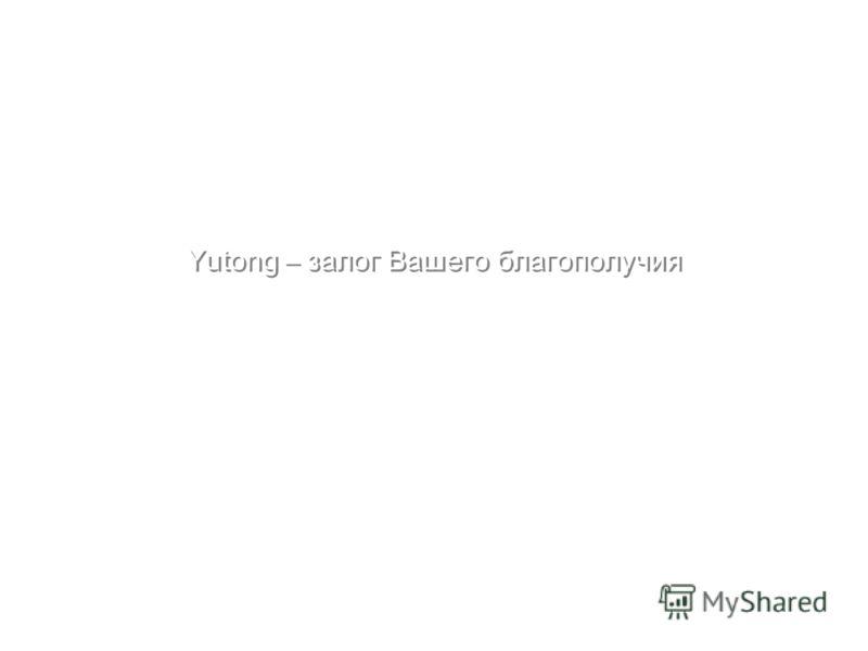 Yutong – залог Вашего благополучия