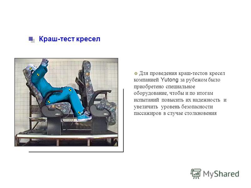 Краш-тест кресел Для проведения краш-тестов кресел компанией Yutong за рубежом было приобретено специальное оборудование, чтобы и по итогам испытаний повысить их надежность и увеличить уровень безопасности пассажиров в случае столкновения