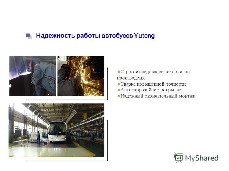 Надежность работы автобусов Yutong Строгое следование технологии производства Сварка повышенной точности Антикоррозийное покрытие Надежный окончательный монтаж