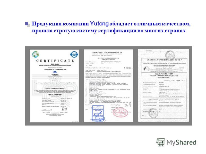 Продукция компании Yutong обладает отличным качеством, прошла строгую систему сертификации во многих странах