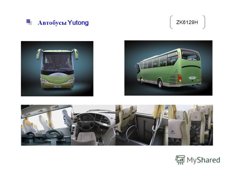 Автобусы Yutong ZK6129H