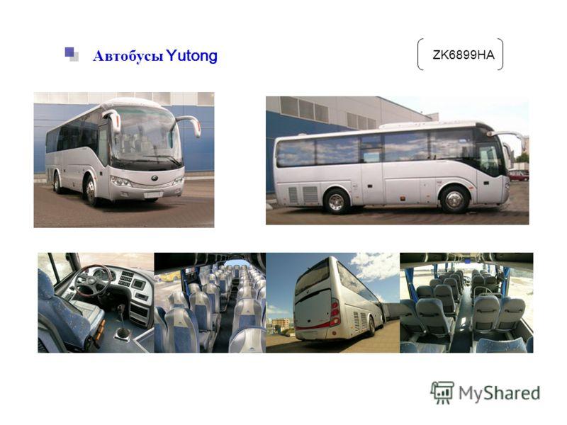 Автобусы Yutong ZK6899HА