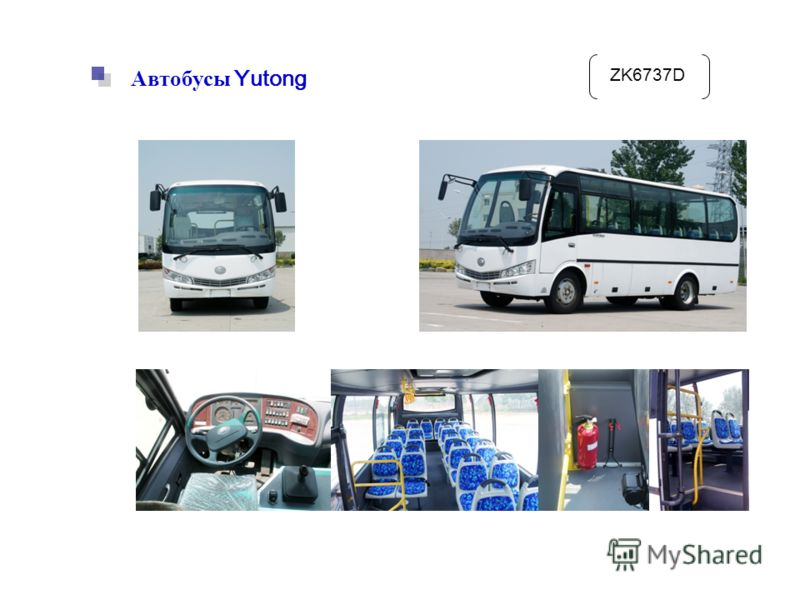 Автобусы Yutong ZK6737D