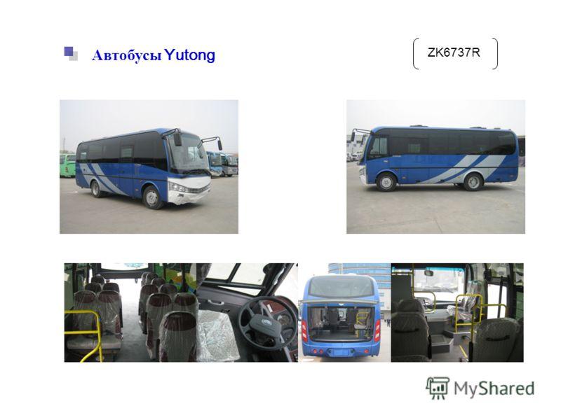 Автобусы Yutong ZK6737 R
