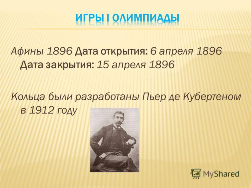 Афины 1896 Дата открытия: 6 апреля 1896 Дата закрытия: 15 апреля 1896 Кольца были разработаны Пьер де Кубертеном в 1912 году