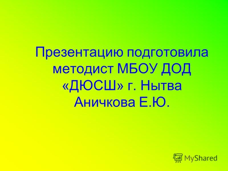 Презентацию подготовила методист МБОУ ДОД «ДЮСШ» г. Нытва Аничкова Е.Ю.