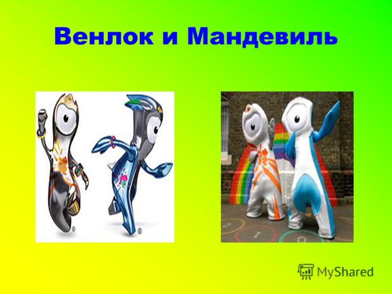 Венлок и Мандевиль