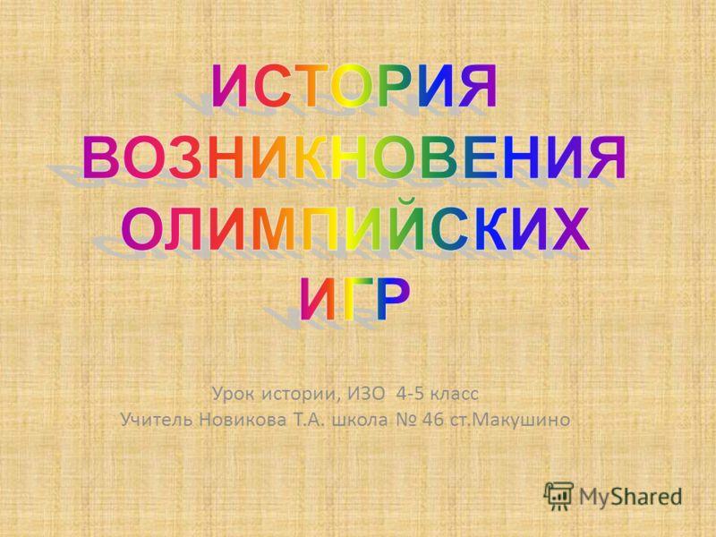 Урок истории, ИЗО 4-5 класс Учитель Новикова Т.А. школа 46 ст.Макушино