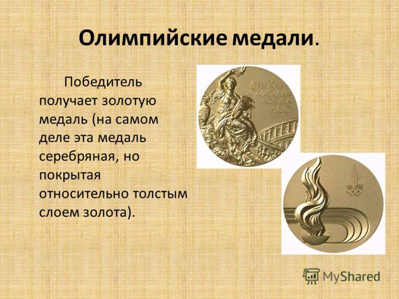 Олимпийские медали. Победитель получает золотую медаль (на самом деле эта медаль серебряная, но покрытая относительно толстым слоем золота).