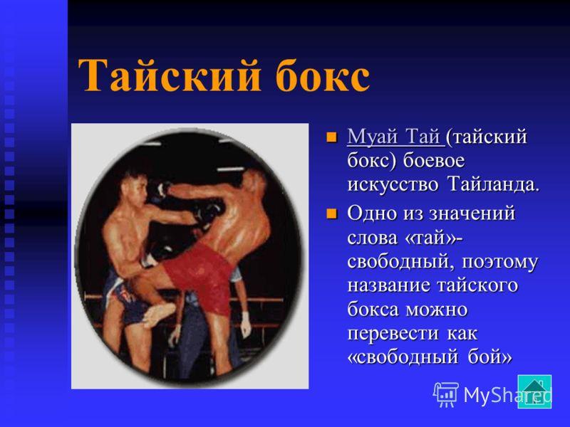 Тайский бокс Муай Тай (тайский бокс) боевое искусство Тайланда. Муай Тай Одно из значений слова «тай»- свободный, поэтому название тайского бокса можно перевести как «свободный бой»