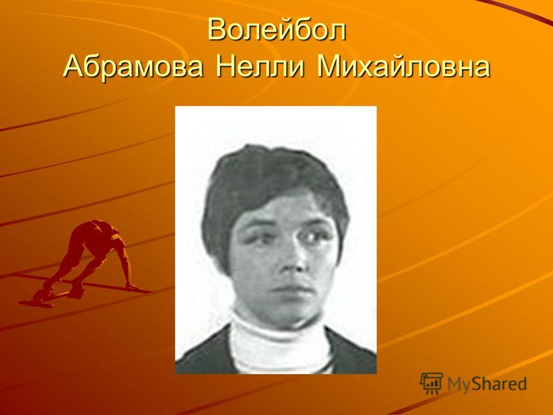 Волейбол Абрамова Нелли Михайловна