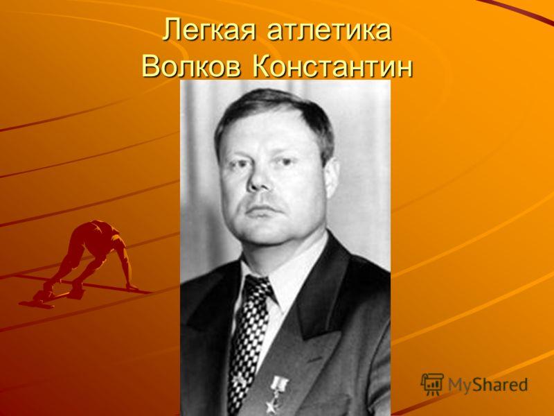 Легкая атлетика Волков Константин