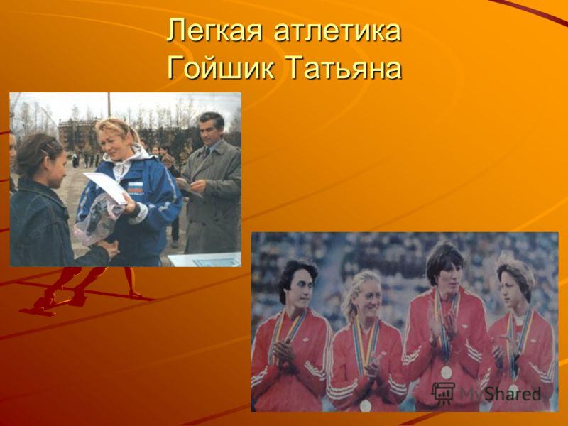 Легкая атлетика Гойшик Татьяна