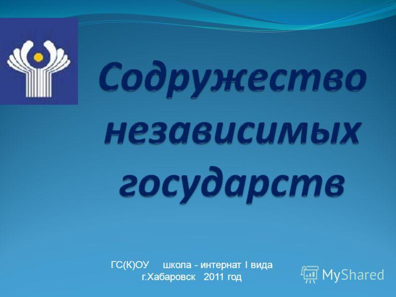 ГС(К)ОУ школа - интернат I вида г.Хабаровск 2011 год