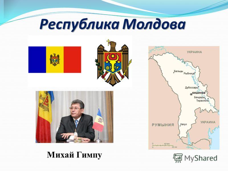 Республика Молдова Михай Гимпу
