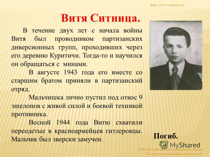 Витя Ситница. В течение двух лет с начала войны Витя был проводником партизанских диверсионных групп, проходивших через его деревню Куритичи. Тогда-то и научился он обращаться с минами. В августе 1943 года его вместе со старшим братом приняли в парти