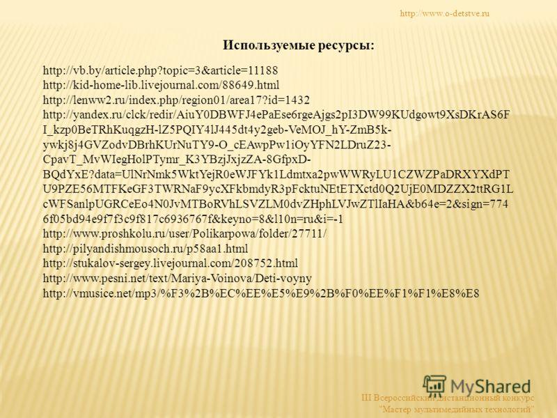 http://vb.by/article.php?topic=3&article=11188 http://kid-home-lib.livejournal.com/88649.html http://lenww2.ru/index.php/region01/area17?id=1432 http://yandex.ru/clck/redir/AiuY0DBWFJ4ePaEse6rgeAjgs2pI3DW99KUdgowt9XsDKrAS6F I_kzp0BeTRhKuqgzH-lZ5PQIY4
