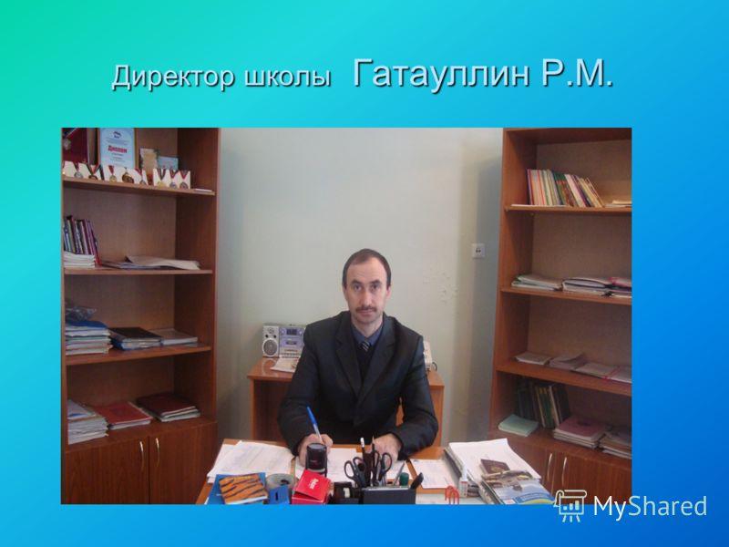 Директор школы Гатауллин Р.М.