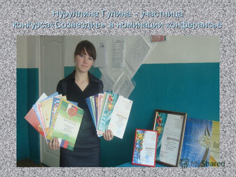 Нуруллина Гулина - участница конкурса«Созвездие» в номинации конферансье