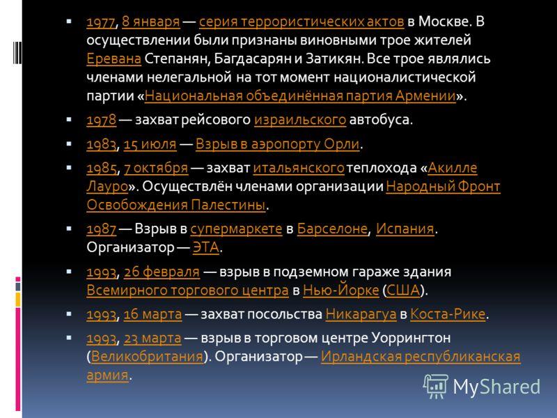 1977, 8 января серия террористических актов в Москве. В осуществлении были признаны виновными трое жителей Еревана Степанян, Багдасарян и Затикян. Все трое являлись членами нелегальной на тот момент националистической партии «Национальная объединённа