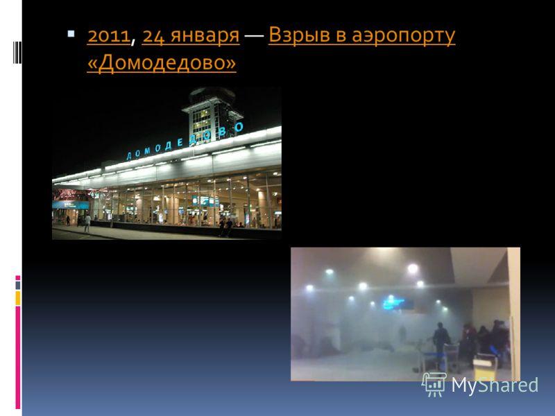 2011, 24 января Взрыв в аэропорту «Домодедово» 201124 январяВзрыв в аэропорту «Домодедово»