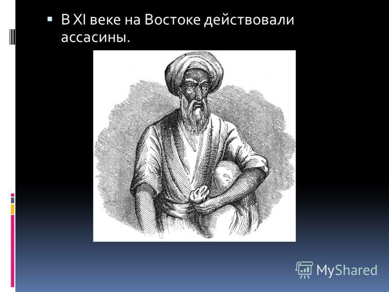 В XI веке на Востоке действовали ассасины.